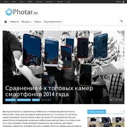 сравнение камер смартфонов 2014 гoда - Pohtar.ru