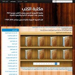 كتب السيرة النبوية مكتبة تحميل مجاني 2014 PDF ?