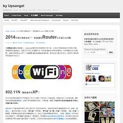 2014年買什麽路由好?一看就懂的Router分享器大市攻略 | by Upsangel