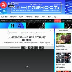 Выставка «Да нет почему позже» Москва 2015