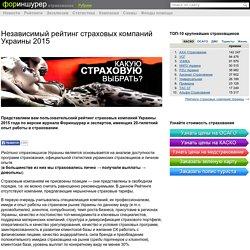Пользовательский рейтинг страховых компаний Украин