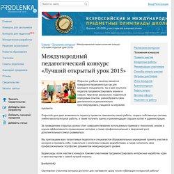 Международный педагогический конкурс «Лучший открытый урок 2015» - Дистанционный Образовательный Портал «Продлёнка»