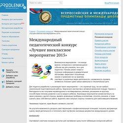 Международный педагогический конкурс «Лучшее внеклассное мероприятие 2015» - Дистанционный Образовательный Портал «Продлёнка»