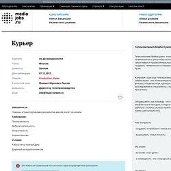 Вакансия Курьер, Телекомпания Мейнстрим
