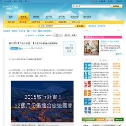 擬定2015旅行計畫!12個月份最適合旅遊國家 - 新鮮報 - Yahoo奇摩旅遊
