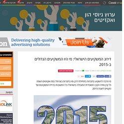 דירוג המשקיעים הישראלי: מי היו המשקיעים הגדולים ב-2015