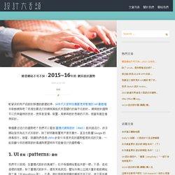 開發網站不可不知:2015~16年的 網頁設計趨勢