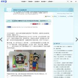 yuantai.pixnet