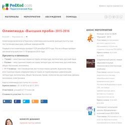 Олимпиада «Высшая проба» 2015-2016 - ПедКод