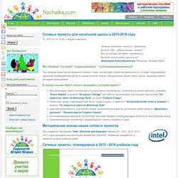 Сетевые проекты для начальной школы в 2015-2016 году