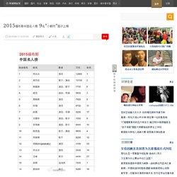 """2015福布斯中国名人榜 9名""""小鲜肉""""首次上榜_娱乐_环球网"""