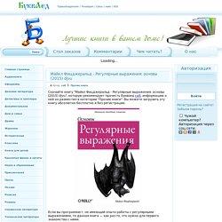 Майкл Фицджеральд - Регулярные выражения: основы (2015) djvu » БуквАед - Скачать книги, журналы, аудиокниги бесплатно