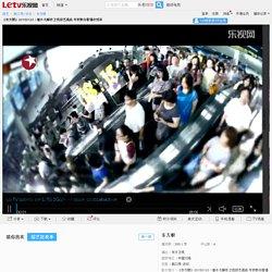 《东方眼》20150123:崔永元解析卫视综艺混战 专家教你看懂收视率- 在线观看 - 综艺 - 乐视网