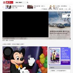 上海迪士尼開幕 米老鼠打得贏灰太狼嗎?|國際|2016-06-16|德國之聲|天下雜誌