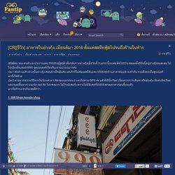 [รีวิว] อาหารในย่างกุ้ง,เมียนร์มา 2016 ตั้งแต่สตรีทฟู้ดไปจนถึงร้านในห้าง
