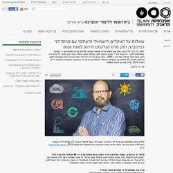שאלות על האקלים הישראלי והעולמי עם פרופ' דני רבינוביץ, חתן פרס הגלובוס הירוק לשנת 2016