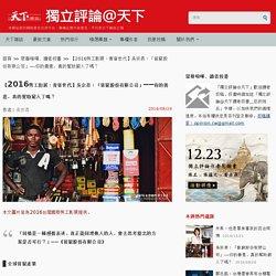 【2016勞工影展:青貧世代】吳宗昇:「貧窮股份有限公司」──你的善意,真的幫助窮人了嗎?