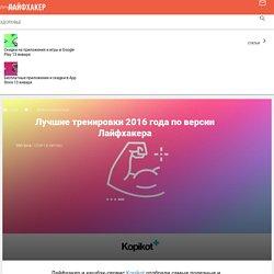 Лучшие тренировки 2016 года по версии Лайфхакера - Лайфхакер