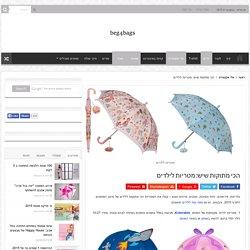 הכי מתוקות שיש: מטריות לילדים חורף 2016-2015 - beg4bags