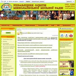 > - На допомогу керівнику навчального закладу - Управління освіти Миколаївської міської ради