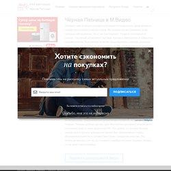 Чёрная Пятница М.Видео, распродажа в М.Видео