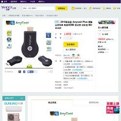2016最新版 Anycast Plus 傳輸品質保障 無線HDMI 推送寶 同屏器 Miracast