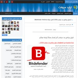 تحميل برنامج بت ديفندر 2016 كامل مجانا Bitdefender Antivirus