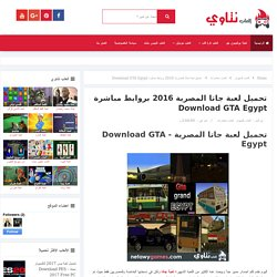 تحميل لعبة جاتا المصرية 2016 بروابط مباشرة Download GTA Egypt - العاب نتاوي