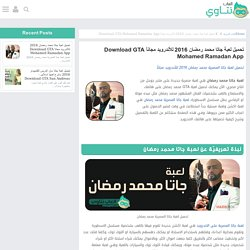 تحميل لعبة جاتا محمد رمضان 2016 للأندرويد مجاناً Download GTA Mohamed Ramadan App - العاب نتاوي