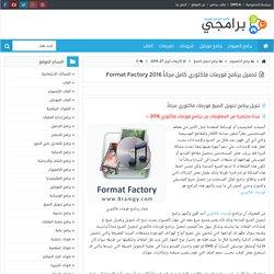 تحميل برنامج فورمات فاكتوري كامل مجاناً 2016 Format Factory