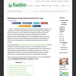 Безвизовые страны ☀ для россиян в 2016 году ✈ Kwidoo - путешествуй самостоятельно!
