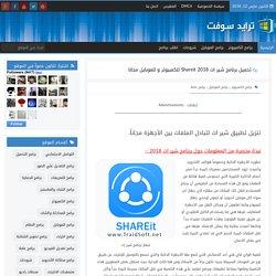 تحميل برنامج شير ات للكمبيوتر والموبايل 2016 مجاناً Shareit