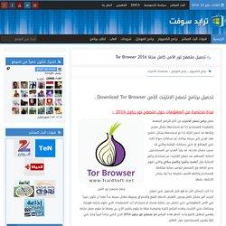 تحميل متصفح تور الآمن كامل مجانا 2016 Tor Browser