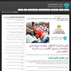 الثانوية العامة 2017 و تظلمات نتيجة نتائج الامتحانات وتنسيق الكليات وزارة التربية والتعليم مصر