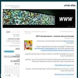 מקורות מידע ברשת האינטרנט – רשימות מעודכנות 2017