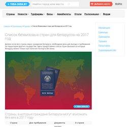 Список безвизовых стран для беларусов на 2017 год