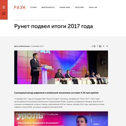 Рунет подвел итоги 2017 года
