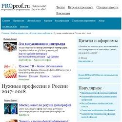 Нужные профессии в России 2017- 2018