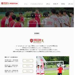 サッカーキャンプ 中学生 | Arsenal Soccer school