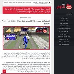 تحميل لعبة بيبسي مان القديمة للكمبيوتر 2017 برابط مباشر - Download Pepsi Man Game - العاب نتاوي