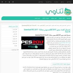 تحميل لعبة بيس 2017 للكمبيوتر مجانا - Download PES 2017 Free PC - العاب نتاوي