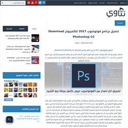 تحميل برنامج فوتوشوب 2017 للكمبيوتر Download Photoshop CC
