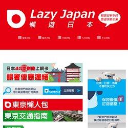 【2017最新版】東京JR、地鐵、百合海鷗線、臨海線、都電荒川線、私鐵、公車買票&搭乘超詳細攻略|Lazy Japan 懶遊日本
