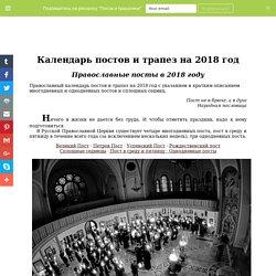 Православный пост. Календарь постов на 2018 год.