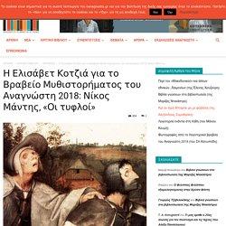 """Η Ελισάβετ Κοτζιά για το Βραβείο Μυθιστορήματος του Αναγνώστη 2018: Νίκος Μάντης, """"Οι τυφλοί"""" - ΠΕΡΙΟΔΙΚΟ Ο ΑΝΑΓΝΩΣΤΗΣ ΓΙΑ ΤΟ ΒΙΒΛΙΟ ΚΑΙ ΤΙΣ ΤΕΧΝΕΣ"""