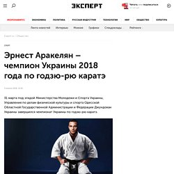 Эрнест Аракелян – чемпион Украины 2018 года по годзю-рю каратэ