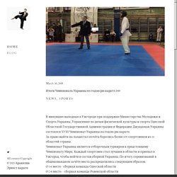 Итоги Чемпионата Украины по годзю-рю каратэ 2018 - Аракелян Эрнест карате
