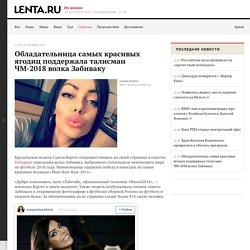 Обладательница самых красивых ягодиц поддержала талисман ЧМ-2018 волка Забиваку: События: Из жизни: Lenta.ru