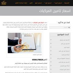 اسعار تامين المركبات - افضل سعر لتأمين السيارات 2019م 1140هـ دليل الأسعار