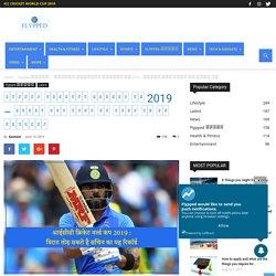 आईसीसी क्रिकेट वर्ल्ड कप 2019 – विराट तोड़ सकते है सचिन का यह रिकॉर्ड